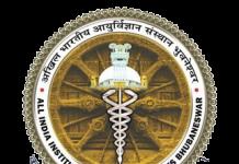 AIIMS_Bhubaneswar_logo