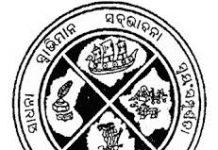 north odisha university logo